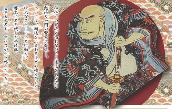 前回のブログで、平清盛は「坂本龍馬」に似ていると述べました。もう一人似て... ネクストビジョン