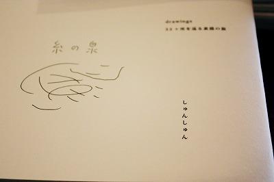 素描家しゅんしゅんさんの本、「糸の泉」_d0237564_11561180.jpg