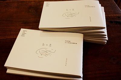素描家しゅんしゅんさんの本、「糸の泉」_d0237564_11562223.jpg