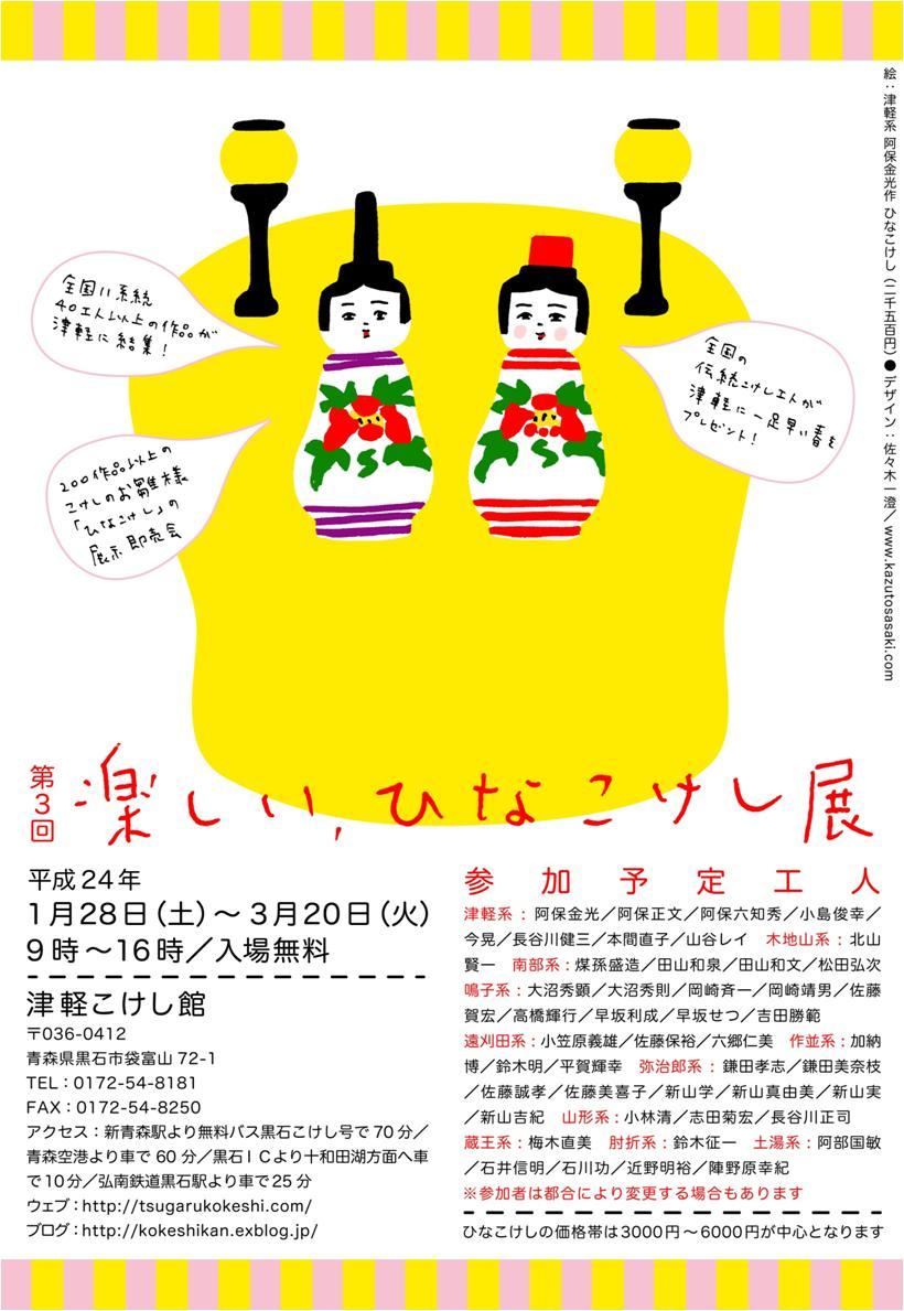 第3回 楽しい、ひなこけし展!!!開催のお知らせ!_b0209890_20341510.jpg