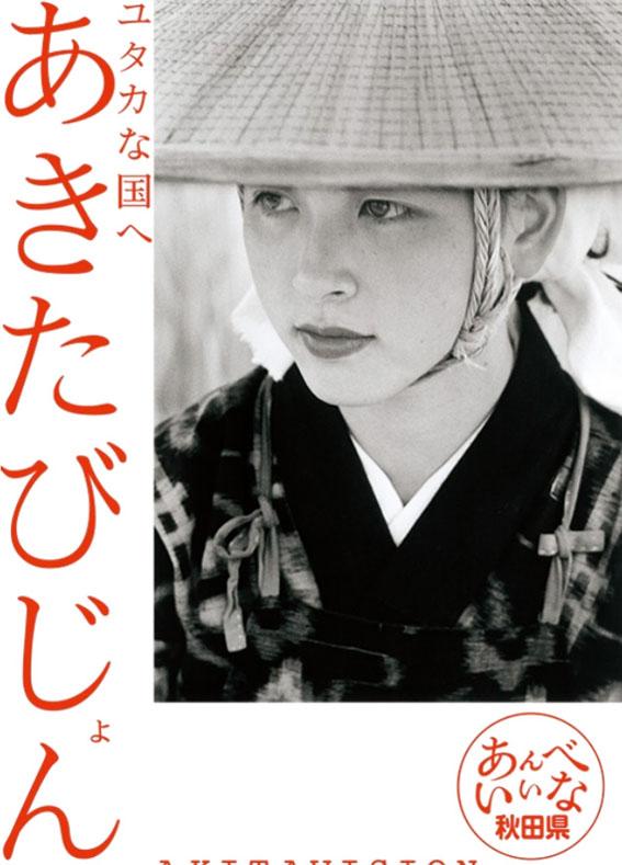 秋田美人のポスター_e0054299_15112787.jpg