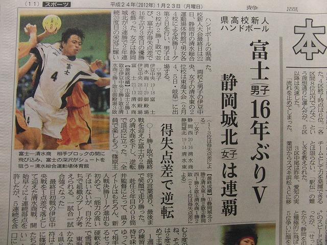県高校新人ハンドボール大会で富士高男子が16年ぶりに優勝!_f0141310_719326.jpg