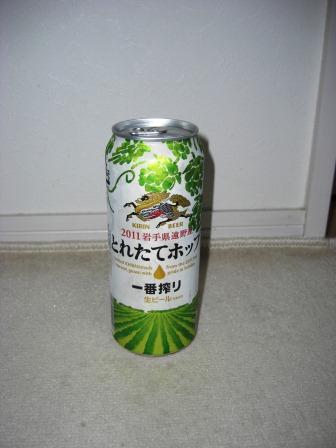 キリン とれたてホップ一番搾り2011~麦酒酔噺その72~_b0081121_21243582.jpg