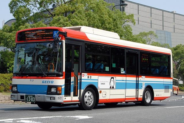 芸陽バス~レインボーⅡワンステップバス~_a0164734_2253368.jpg