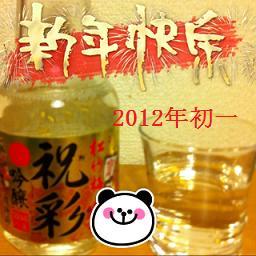 日中両国語ブログ 大連海蛎子的幸福生活