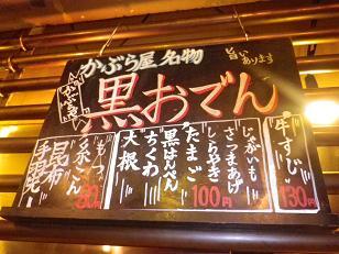 立飲み『かぶら屋』@東京・池袋で1000ベロ_a0139242_545283.jpg