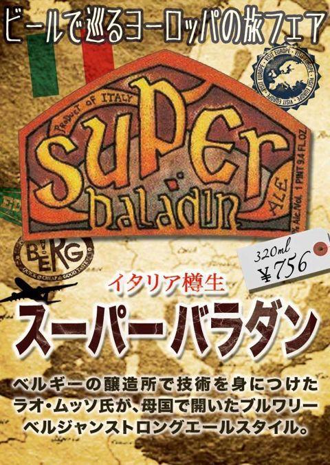 【ビールで巡るヨーロッパの旅フェア】 旅はまだまだ続きます♪イタリア樽生 スーパーバラダン登場! #beer_c0069047_11284368.jpg
