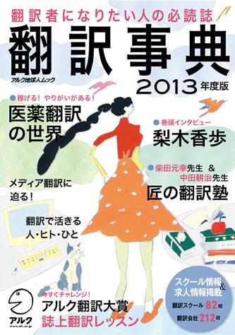 翻訳事典2013年度版 表紙_f0142355_1010255.jpg