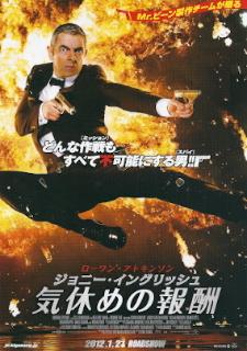 『ジョニー・イングリッシュ/気休めの報酬』(2011)_e0033570_6271091.jpg