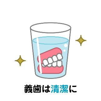 義歯のお手入れ方法_b0226176_1057566.jpg