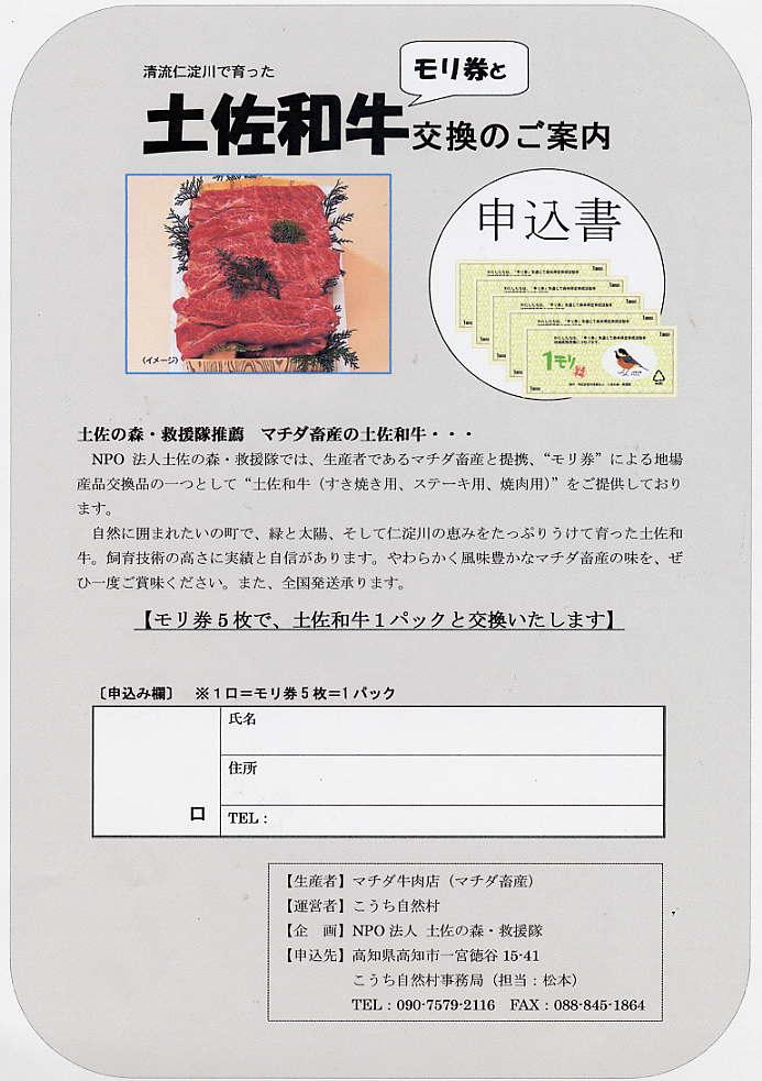 モリ券による「通販情報」①_a0051612_1958167.jpg