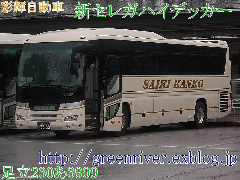 彩輝自動車 3999&1999_e0004218_1905266.jpg