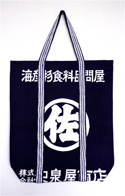 今晩22時に「前掛けトートバッグ」コレクションアップしま〜す!_f0170519_1332069.jpg