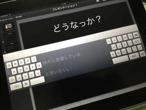 ソフトウェアキーボードの分割_d0085634_1728348.jpg