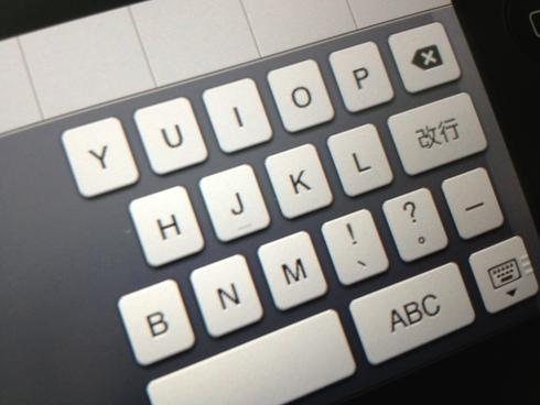 ソフトウェアキーボードの分割_d0085634_1728621.jpg