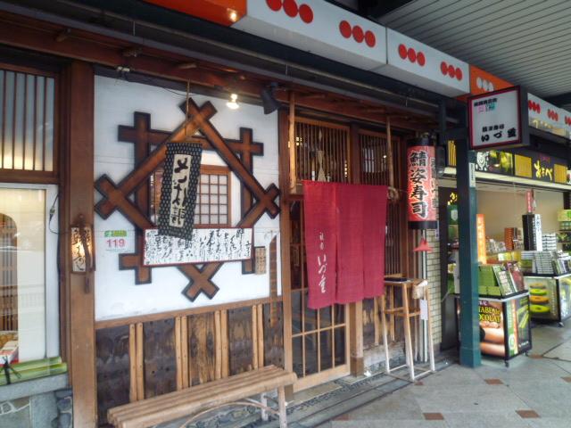☆いづ重 (いづじゅう) 京都!...