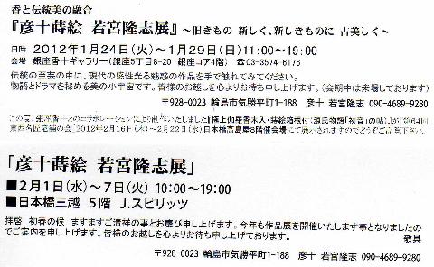 展示会のお知らせ_e0130334_4313847.jpg