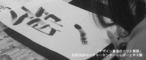 デザイン書道教室 / 2012-01-14_c0141944_211824.jpg