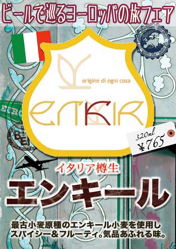 【ビールで巡るヨーロッパの旅】 イタリア樽生 エンキール登場!「Enkir 」Birra dell Borge #beer_c0069047_1911591.jpg