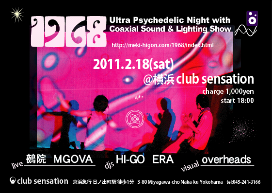 2/18@日ノ出町クラブセンセーション「1968Ultra Psychedelic Night with Coaxial Sound &Lighting Show_e0180860_2352844.png