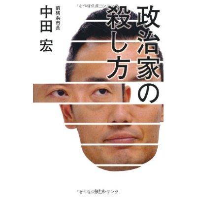 政治家の殺し方_c0110366_13254136.jpg