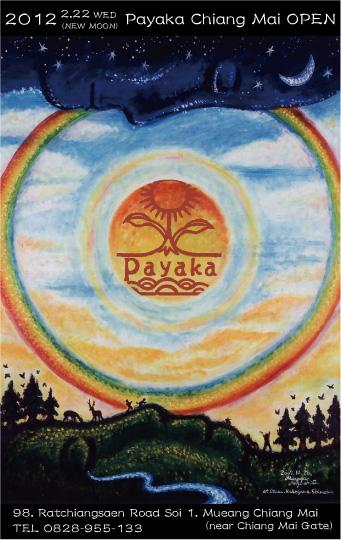 2012.2.22 パヤカ チェンマイ店 ついにオープン!_a0252768_1059393.jpg