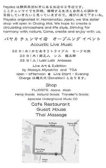 2012.2.22 パヤカ チェンマイ店 ついにオープン!_a0252768_11313441.jpg
