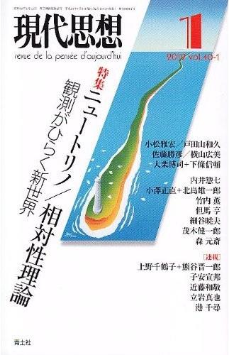 下條信輔さんとの対談_c0194469_13102469.jpg