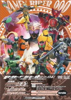 『仮面ライダーオーズWONDERFUL』 DVDにて鑑賞_e0033570_21593227.jpg
