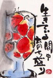 第6回 『絵手紙列車』 募集のお知らせ_a0033474_10224069.jpg