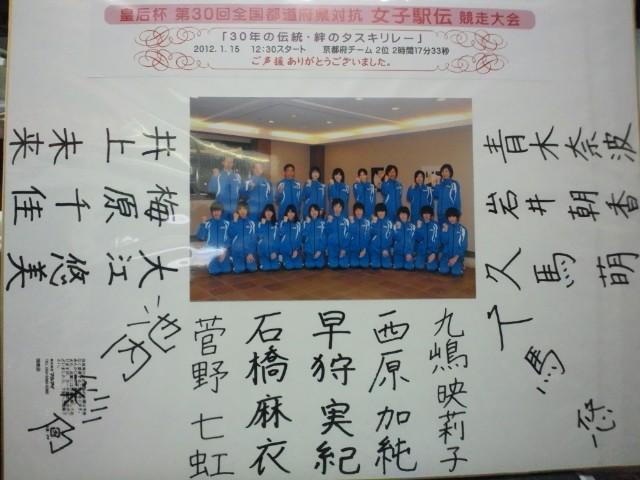 女子駅伝京都チームさんから戴きました!_d0113681_14542015.jpg