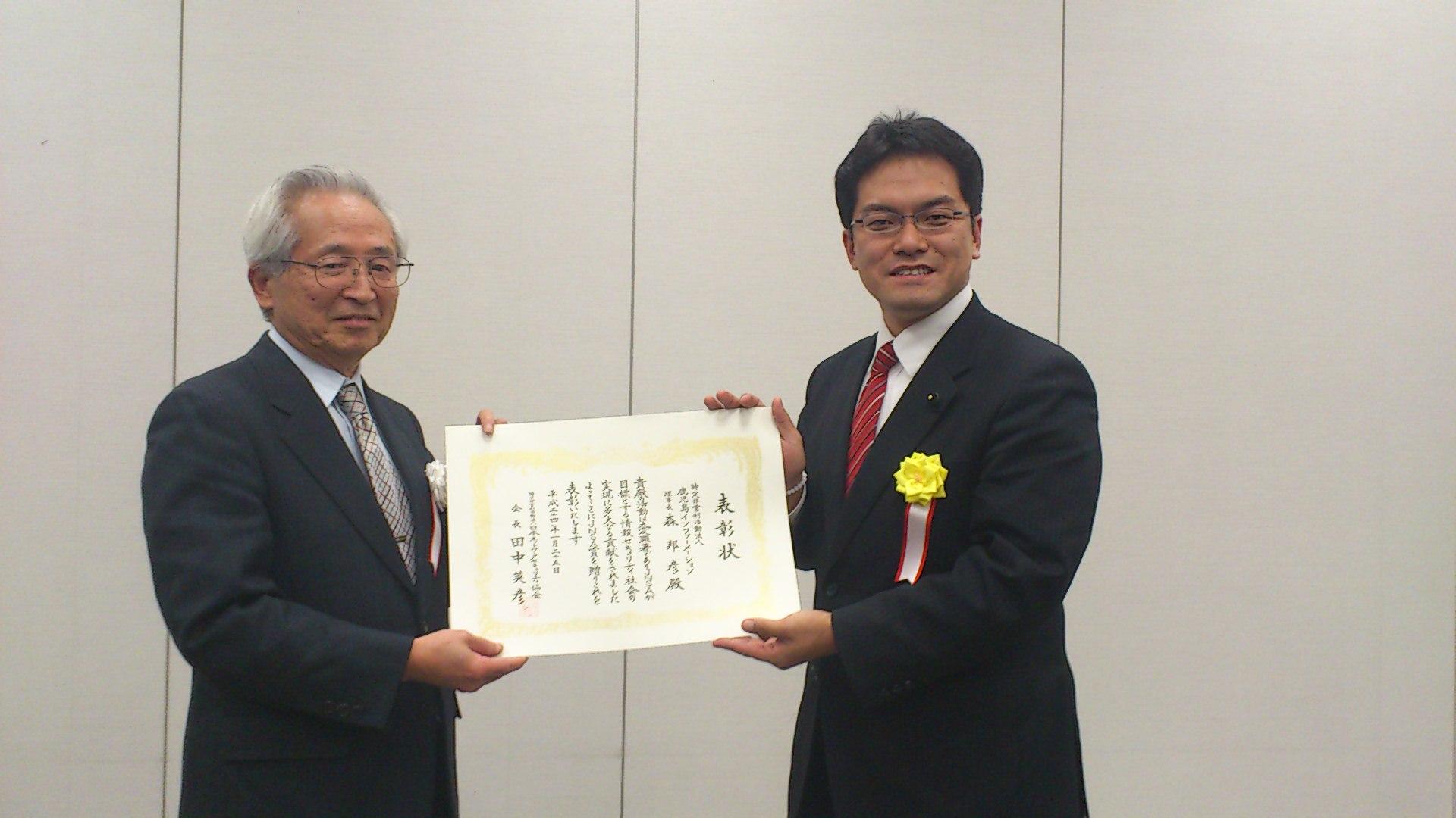 東京に表彰状をもらいに行く_b0039825_19354222.jpg