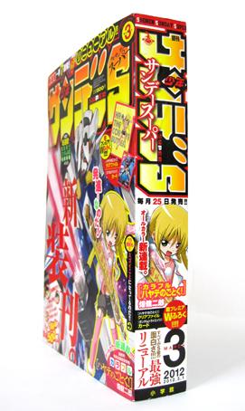 新装刊!! 少年サンデーS〈スーパー〉 本日発売!!_f0233625_13361110.jpg