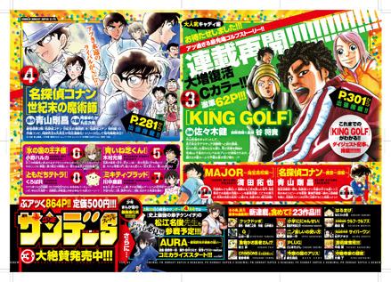 新装刊!! 少年サンデーS〈スーパー〉 本日発売!!_f0233625_13382068.jpg