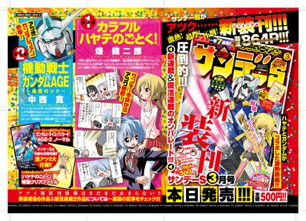 新装刊!! 少年サンデーS〈スーパー〉 本日発売!!_f0233625_1338912.jpg