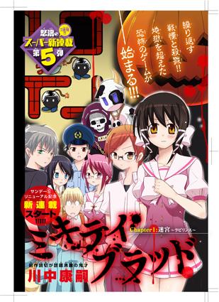 新装刊!! 少年サンデーS〈スーパー〉 本日発売!!_f0233625_13391262.jpg