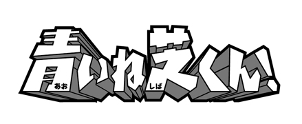 新装刊!! 少年サンデーS〈スーパー〉 本日発売!!_f0233625_13393886.jpg