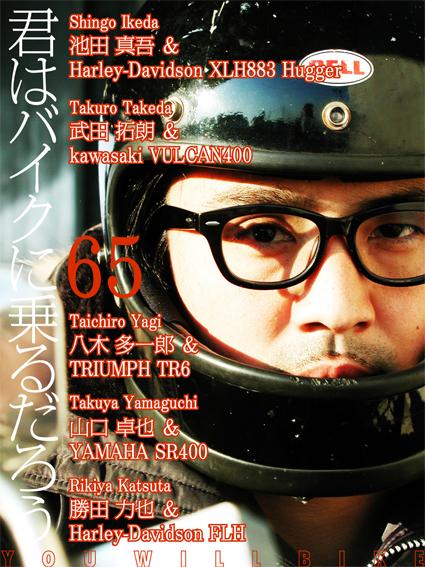 君はバイクに乗るだろう VOL.65_f0203027_1415814.jpg
