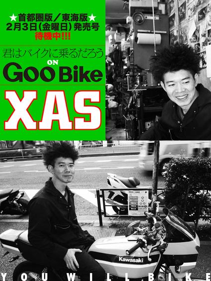 君はバイクに乗るだろう VOL.65_f0203027_1423898.jpg
