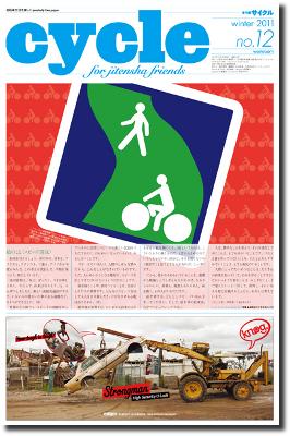 季刊誌サイクル 入荷!_e0116534_1552315.jpg