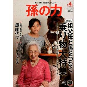 「孫の力」第4号発売! 好評連載「クロッチだいっ!」_f0193056_17135045.jpg