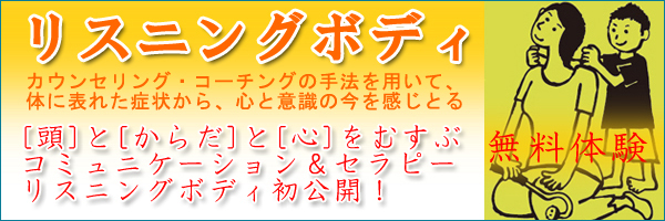 ◆リスニングボディ無料体験会_a0142373_9513624.jpg