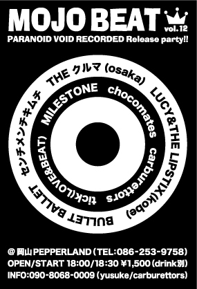 2012.2/4(sat) @PEPPER LAND  『 MOJO BEAT vol.12 』_d0246877_76892.jpg