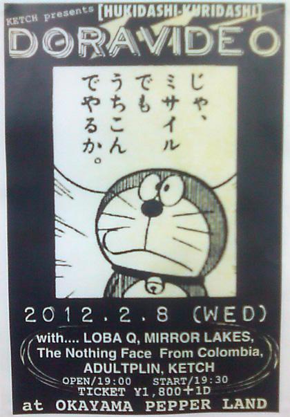 2012.2/8(wed) @PEPPER LAND  『 フキダシクリダシ 』_d0246877_771232.jpg
