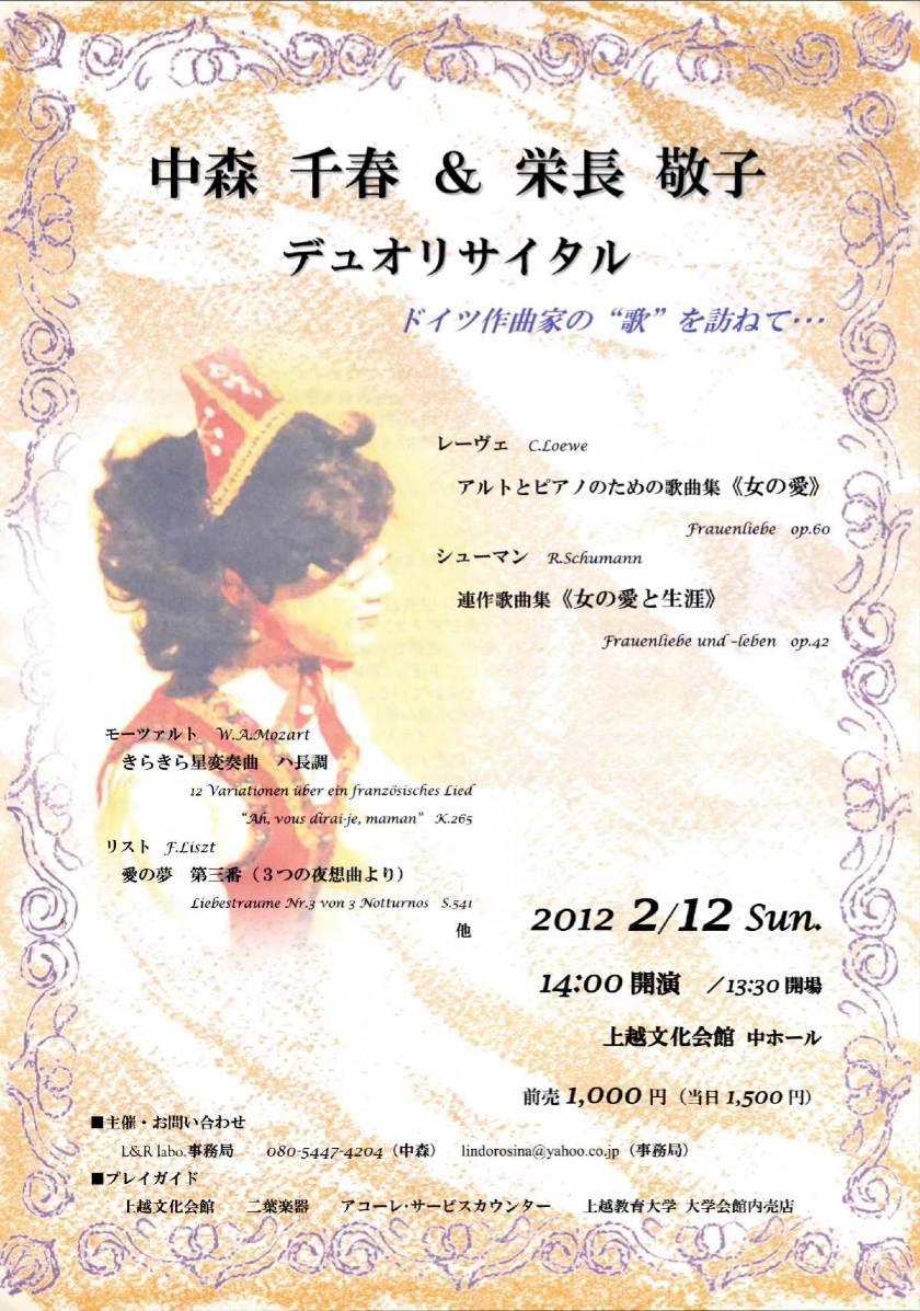 今日ピックアップは栄長敬子さん! &最近のチラシから。_e0046190_164476.jpg