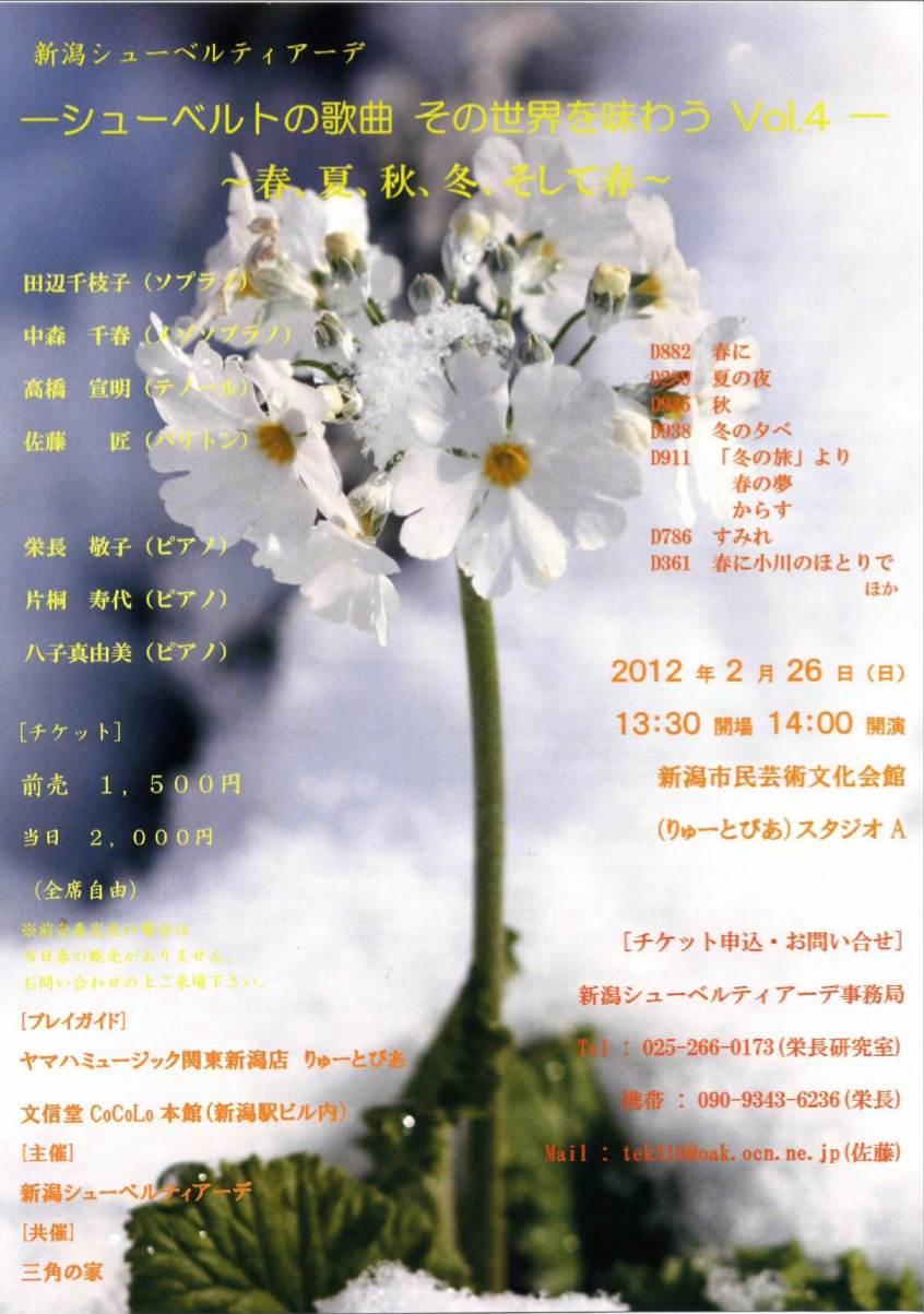 今日ピックアップは栄長敬子さん! &最近のチラシから。_e0046190_16494713.jpg
