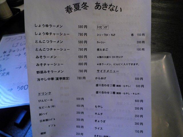 本格らーめん 春夏冬(あきない)    城東区関目_c0118393_19173464.jpg