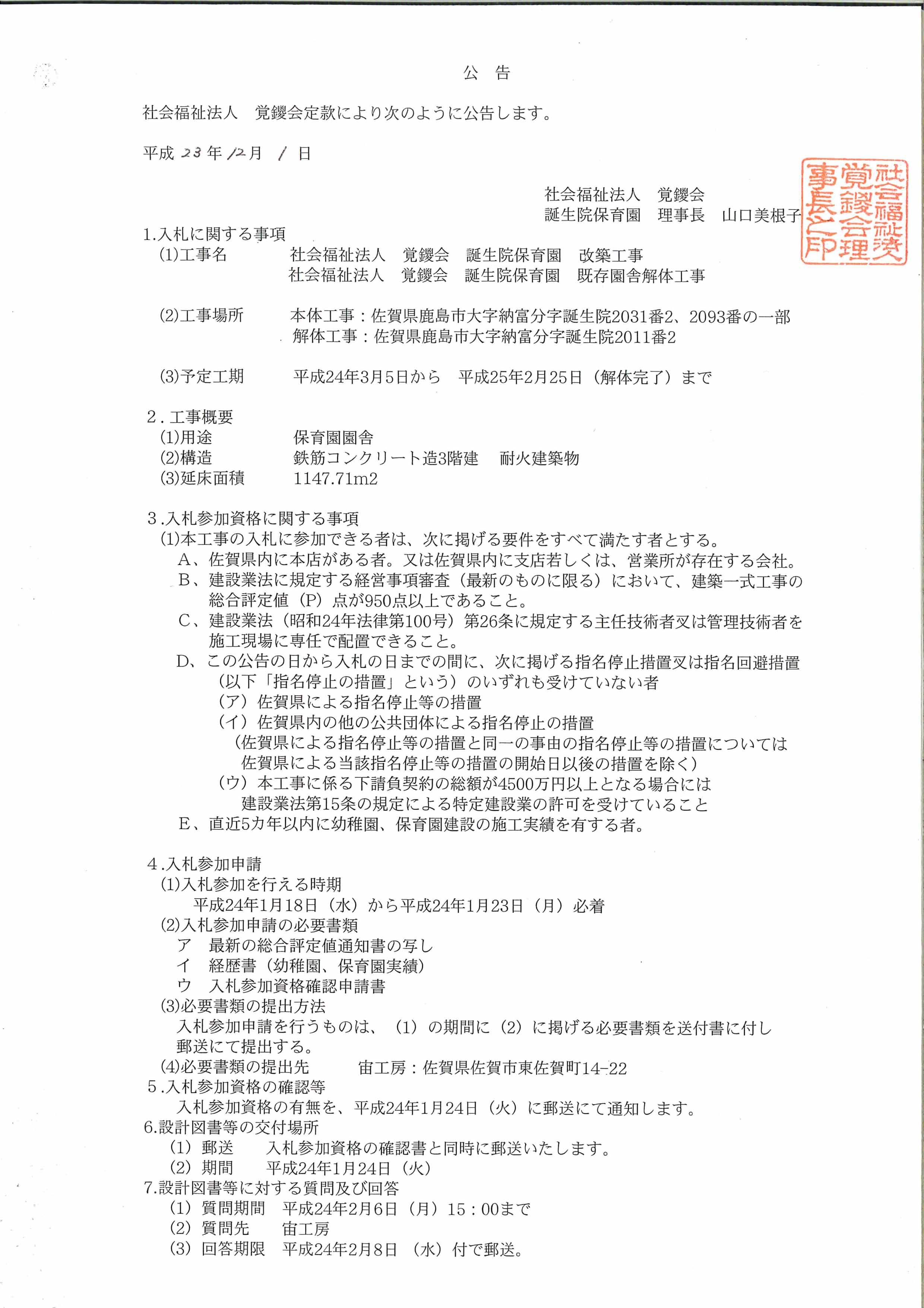 誕生院保育園園舎建設工事に関する公告終了_c0091507_82538100.jpg