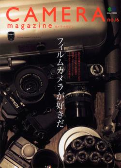 CAMERA magazine no.16 が届いていた!。_b0194208_2333168.jpg