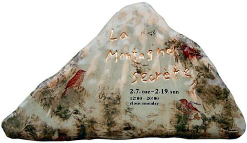 La montagne secrète / Ikumi Hiruma exhibition_d0193211_1730976.jpg